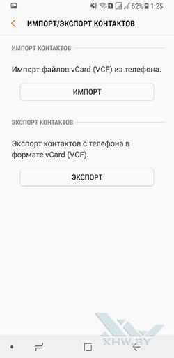 Перенос контактов с SIM-карты в телефон Samsung Galaxy A8+ (2018). Рис 3