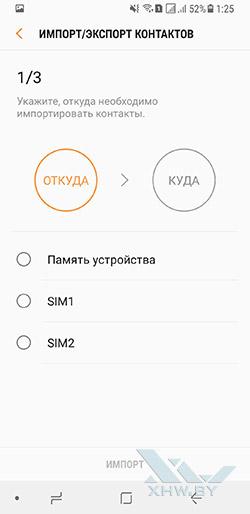 Перенос контактов с SIM-карты в телефон Samsung Galaxy A8+ (2018). Рис 4