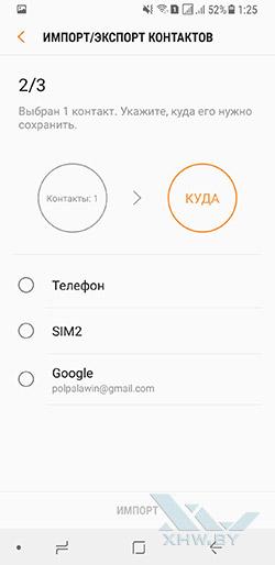 Перенос контактов с SIM-карты в телефон Samsung Galaxy A8+ (2018). Рис 6