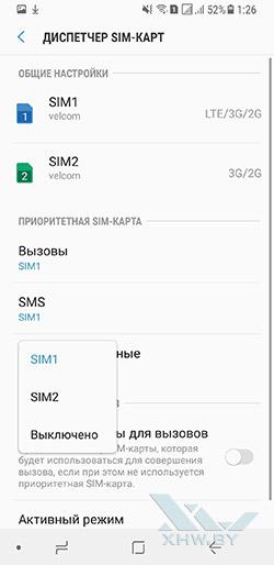 Настройки SIM-карт в Samsung Galaxy A8+ (2018). Рис 1