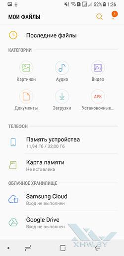 Создание папки на Samsung Galaxy A8+ (2018). Рис 1