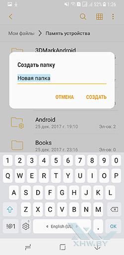 Создание папки на Samsung Galaxy A8+ (2018). Рис 4