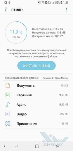 Очистка памяти телефона Samsung Galaxy A8+ (2018). Рис 2