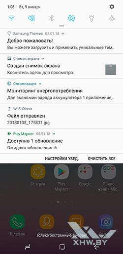 Панель уведомлений Samsung Galaxy A8+ (2018). Рис 1