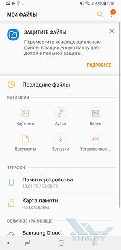 Приложение Мои Файлы на Samsung Galaxy A8+ (2018). Рис 1