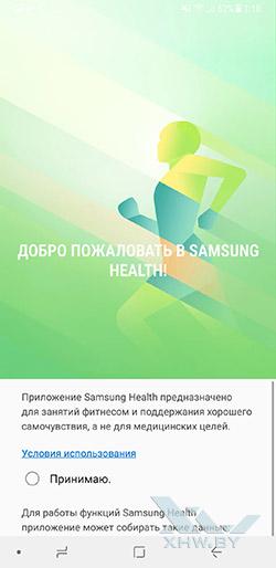 S Health на Samsung Galaxy A8+ (2018). Рис 1