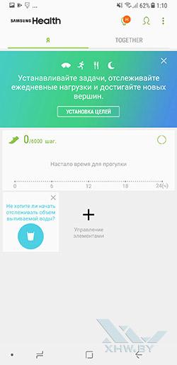 S Health на Samsung Galaxy A8+ (2018). Рис 2