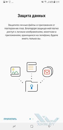защищенная папка на Samsung Galaxy A8+ (2018). Рис 1