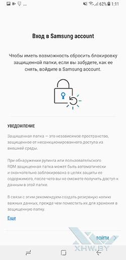 защищенная папка на Samsung Galaxy A8+ (2018). Рис 2