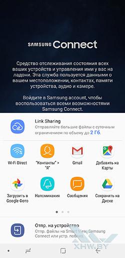 Samsung Connect на Samsung Galaxy A8+ (2018). Рис 1