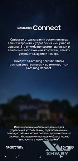 Samsung Connect на Samsung Galaxy A8+ (2018). Рис 2