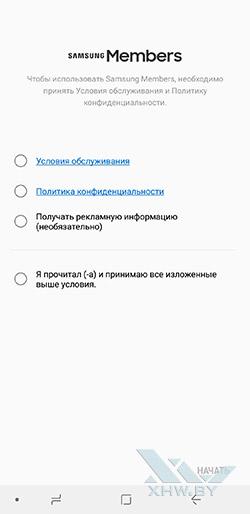 Samsung Members на Samsung Galaxy A8+ (2018). Рис 1