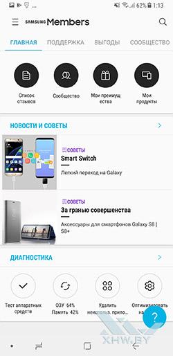 Samsung Members на Samsung Galaxy A8+ (2018). Рис 2