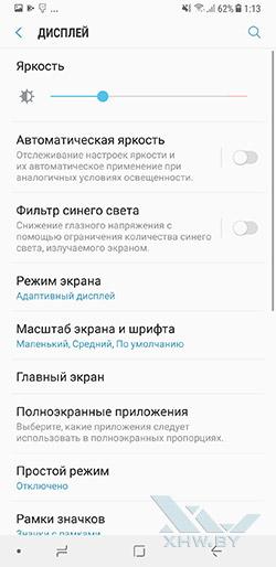 Настройки экрана Galaxy A8+ (2018) рис. 1