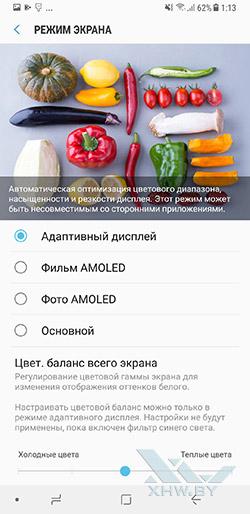 Настройки экрана Galaxy A8+ (2018) рис. 2