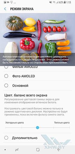 Настройки экрана Galaxy A8+ (2018) рис. 4
