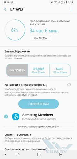 Управление энергосбережением на Samsung Galaxy A8+ (2018). Рис. 1