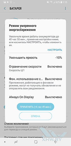 Управление энергосбережением на Samsung Galaxy A8+ (2018). Рис. 3