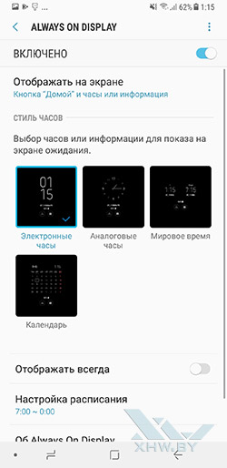 Настройки Always On экрана Galaxy A8+ (2018) рис. 1