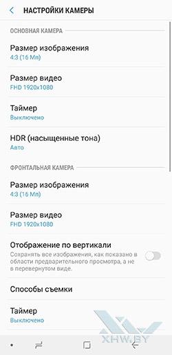 Настройки камер Samsung Galaxy A8+ (2018)