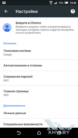 Браузер Google Chrome на Android. Рис 4