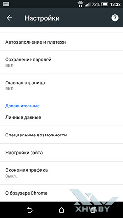 Браузер Google Chrome на Android. Рис 5