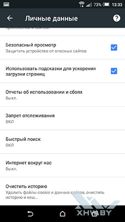 Браузер Google Chrome на Android. Рис 7