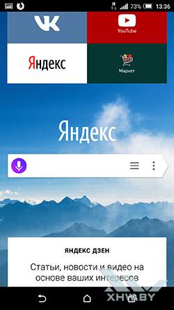 Яндекс Браузер на Android. Рис 1