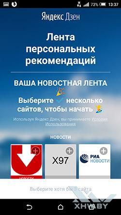 Яндекс Браузер на Android. Рис 2
