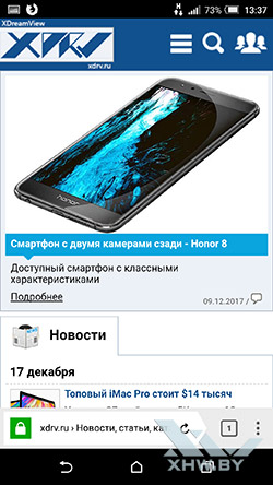 Яндекс Браузер на Android. Рис 3