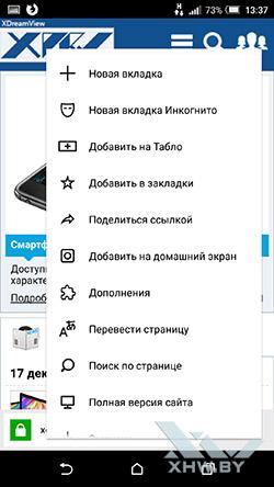Яндекс Браузер на Android. Рис 4