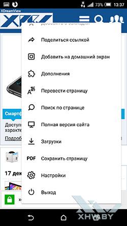 Яндекс Браузер на Android. Рис 5