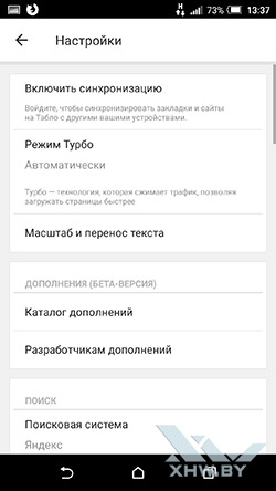 Яндекс Браузер на Android. Рис 6