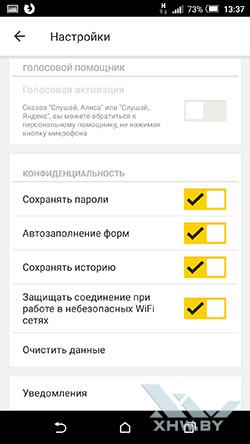 Яндекс Браузер на Android. Рис 7
