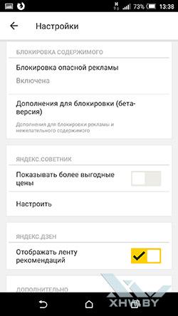 Яндекс Браузер на Android. Рис 8