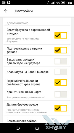 Яндекс Браузер на Android. Рис 9