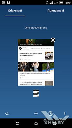 Браузер Opera на Android. Рис 2
