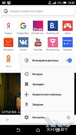 Браузер Opera на Android. Рис 3