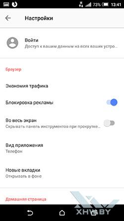 Браузер Opera на Android. Рис 4