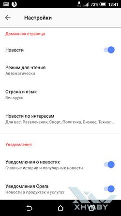 Браузер Opera на Android. Рис 5