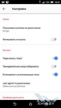 Браузер Opera на Android. Рис 6