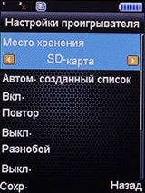 Аудиоплеер на Keneksi X9. Рис 2