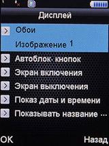 Настройки телефона Keneksi X9. Рис 3