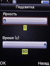 Настройки телефона Keneksi X9. Рис 5