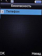 Настройки телефона Keneksi X9. Рис 6
