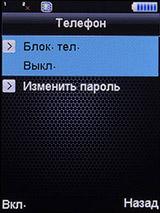 Настройки телефона Keneksi X9. Рис 7