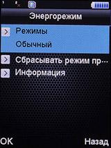 Настройки телефона Keneksi X9. Рис 8