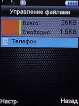 Файловый менеджер на Keneksi X9. Рис 1