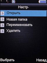 Файловый менеджер на Keneksi X9. Рис 4