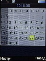 Календарь на Keneksi X9. Рис 1